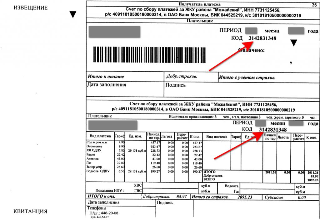единый платёжный документ москвы, выделен код плательщика